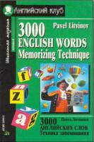 3000 английских слов - Техника запоминания - Тематический словарь-минимум - Литвинов П.П.