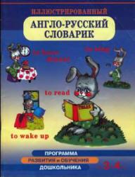 Иллюстрированный англо-русский словарик - Для детей 3-4 лет - Бурова И.И.