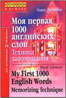 Моя первая 1000 английских слов - Техника запоминания - Литвинов П.П.