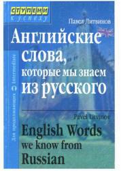 Английские слова, которые мы знаем из русского, Литвинов П.П., 2006