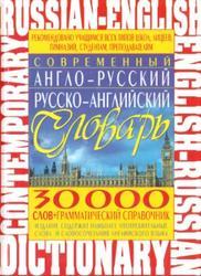 Современный англо-русский русско-английский словарь, 30000 слов, Грамматический справочник, Сиротина Т.А., 2012