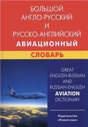 Большой англо-русский и русско-английский авиационный словарь, Девнина Е.Н., 2011