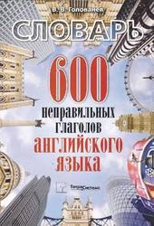 600 неправильных глаголов английского языка, Словарь, Голованёв В.В., 2011