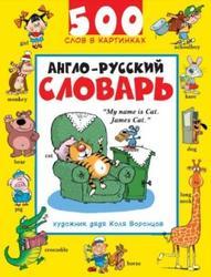 Англо-русский словарь, 500 слов в картинках, Воронцов Н., 2009