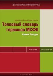 Толковый словарь терминов МСФО, Попадюк К.