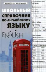 Школьный справочник по английскому языку, Первухина С.В., 2012