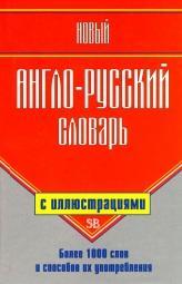 Новый англо-русский словарь с иллюстрациями, Шалаева Г.П., 2009