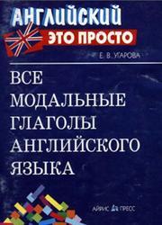 Все модальные глаголы английского языка, Краткий справочник, Угарова Е.В., 2011