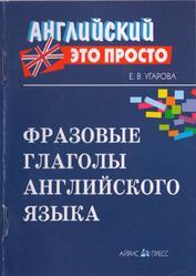 Фразовые глаголы английского языка, Краткий справочник, Угарова Е.В., 2011