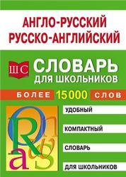 Англо-русский-русско-английский словарь для школьников, Спиридонова Т.А., 2007