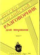 Русско-английский разговорник для моряков, Штекель Л.Ф., 2001