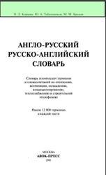 Англо-русский и русско-английский словарь, Коркин В.Д., Табунщиков Ю.А., Бродач М.М., 2001