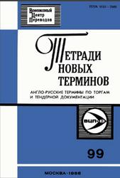 Тетради новых терминов №99, Англо-русские термины по торгам и тендерной документации, Львов В.В., Бродский М.П., 1986