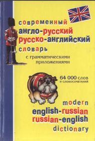 Современный англо-русский и русско-английский словарь с грамматическими приложениями, 64 000 слов и словосочетаний, 2005