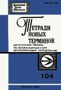 ТЕТРАДИ НОВЫХ ТЕРМИНОВ № 104, АНГЛО-РУССКИЕ ТЕРМИНЫ ПО АВТОМАТИЗИРОВАННОМУ МЕТАЛЛОРЕЖУЩЕМУ ОБОРУДОВАНИЮ, Воскобойников Б.С., 1987