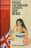Русско-английский словарь, Драгункин А.Н., Драгункина А.А., 2012