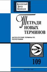 Тетради новых терминов №109, Англо-русские термины по репрографии, Зуев Р.Н., Толкачев Г.В., 1987
