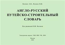 Англо-русский путейско-строительный словарь, Космин А.В., Космин В.В., 2003