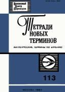 Тетради новых терминов, англо-русские термины по бурению, Тютюкин Г.И., 1987