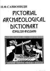 Картинный археологический словарь, Англо-русский, Саввониди Н.Ф., 1995