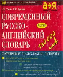 Современный русско-английский словарь, Таубе А.М., Даглиш Р.С., 2000