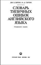Словарь типичных ошибок английского языка, Хитон Д.Б., Тэртон Н.Д., 1991