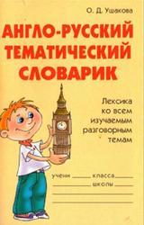 Англо-русский тематический словарик, Ушакова О.Д., 2009