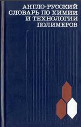 Англо-русский словарь по химии и технологии полимеров, Бабаевский П.Г., Дуброва Б.М., Лещинер А.А., 1977