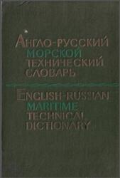 Англо-русский морской технический словарь, Фаворов П.А., 1977