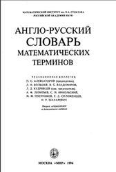 Англо-русский словарь математических терминов, Александрова П.С., 1994