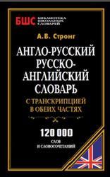 Англо-русский, русско-английский словарь с транскрипцией в обеих частях, Стронг А.В., 2012