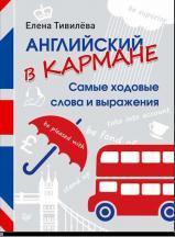 Английский в кармане, cамые ходовые слова и выражения, Тивилёва Е., 2015
