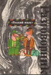 Англо-русский разговорник, Фоменко О.В., 1990