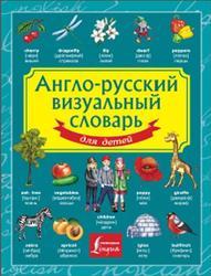 Англо-русский визуальный словарь для детей, 2015