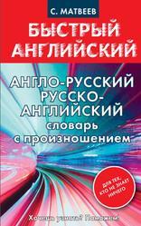 Англо-русский русско-английский словарь с произношением для тех, кто не знает ничего, Матвеев С.А., 2015