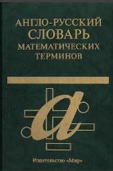 Англо-русский словарь математических терминов, Около 20 000 терминов, Александров П.С., 2001