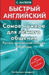 Самое нужное для лёгкого общения, Русско-английский словарь 3000 слов, Матвеев С., 2013