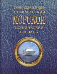 Современный англо-русский морской технический словарь, Лисенко В.О., 2004