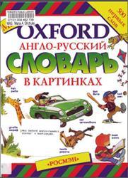 Мой Oxford, Англо-русский словарь в картинках, Пембертон Ш., 1997