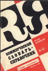 Коммерческий русско-английский словарь-справочник, Часть 1, Королькевич В.А., 1992
