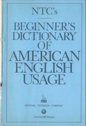 Словарь американского употребления английского языка, Коллин П.X., Лоуи М., Уэйланд К., 1991
