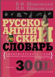Русско-английский словарь универсального типа, Шпаковский В.Ф., Шпаковская И.В., 2012