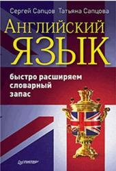 Английский язык, Быстро расширяем словарный запас, Сапцова Т., Сапцов С.