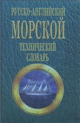 Русско-английский морской технический словарь, Лысенко В.А., 1998