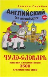 Чудо-словарь, Английский без английского, Гарибян С.А., 2008