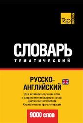Русско-английский (британский) тематический словарь, 9000 слов, Кириллическая транслитерация, 2013