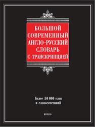 Большой современный англо-русский словарь с транскрипцией, Шалаева Г.П., 2009