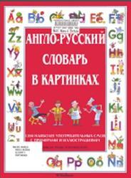 Англо-русский словарь в картинках, Анжела Уилкс, Колин Кинг, 1998