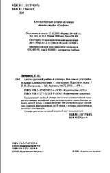 Англо-русский учебный словарь, Все самые употребительные словосочетания с глаголами, Просто и ясно, Литвинов П.П., 2011