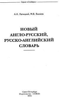 Новый англо-русский, русско-английский словарь, Лапицкий А.Н., Якимов М.В., 2005
